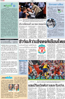 Sport news today in english
